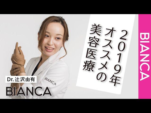 【2019年オススメの美容医療】Drゆうがズバリ告白!BIANCA CLINIC