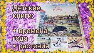 Детские книги и энциклопедии о временах года, растениях и животных // Для детей 2-3 лет