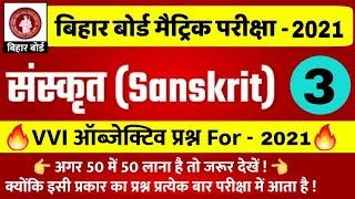 Sanskrit Important objective Question for Matric Exam 2020   Sanskrit vvi objective question lgr stu