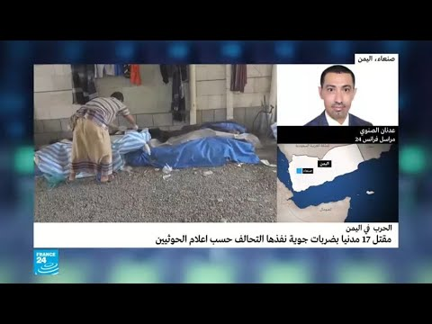 اليمن: مقتل 17 مدنيا في غارات منسوبة للتحالف العربي بقيادة السعودية  - نشر قبل 3 ساعة