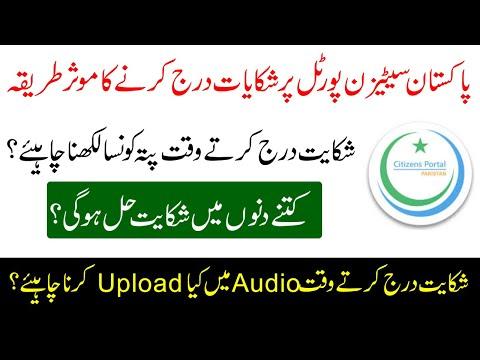 How to Register Complaints on pakistan citizen portal | Pakistan citizen portal | Technical Mohsin