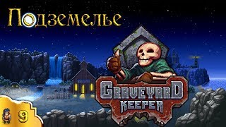 Подземелье эпизод 9 Graveyard Keeper (стрим)