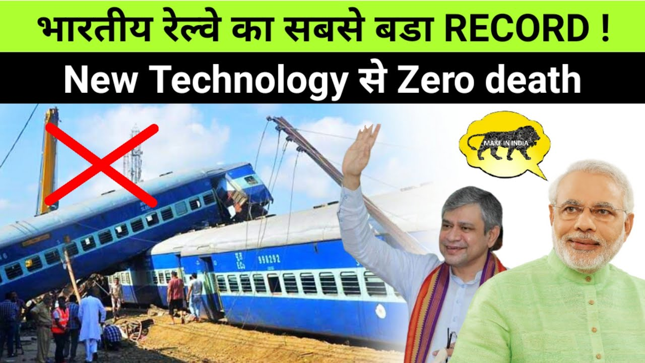 """RECORD!! Indian Railway Records """"Zero Accident"""" in last 2 Year, with New Advanced Technology 🔥"""