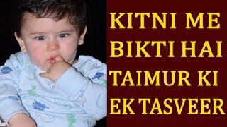 Kitni me bikti hai taimur ki ek tasveer | Latest Bollywood news | Spicy Bollywood