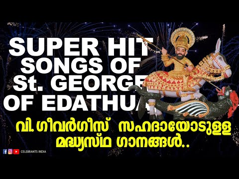 Edathua Punyavan | St. George of Edathua | Full Audio Jukebox