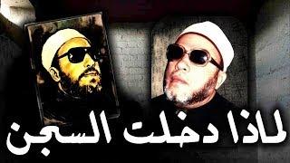 35 دقيقة تدمع العين مع الشيخ كشك لظالمين مصر - بأي ذنب دخلت السجن