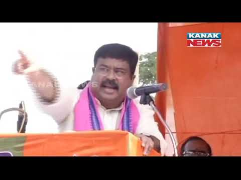 Dharmendra Pradhan Addresses BJP Workers In Bhanjanagar
