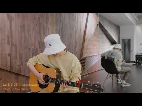 YOON SANHA   Little Star (스탠딩 에그) Cover By 산하🍀