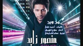 منصور زايد - من وين - ألبوم طلع عاشق 2011 | Mansour Zayed