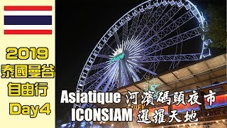 【泰國曼谷自由行Day4】ICONSIAM暹羅天地、Asiatique河濱 ...
