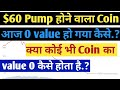 Crypto Coin Value 0 हो सकता है.?   why Irom Titanium Coin 100% Down Today   Crypto Market 0 ..?