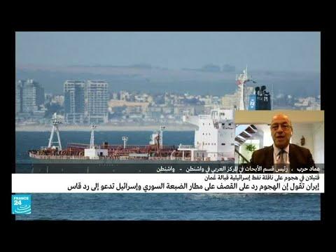 هل إيران هي المسؤولة عن الهجوم على ناقلة النفط الإسرائيلية في خليج عمان؟  - نشر قبل 3 ساعة