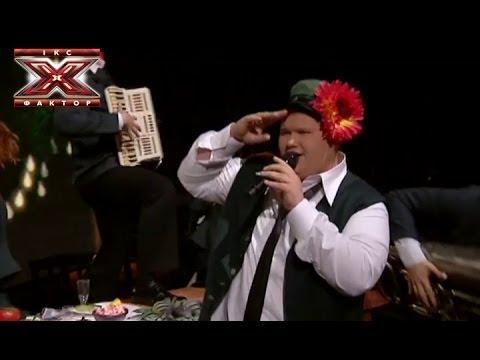 Александр Порядынский - Вчителька - ТІК - Гала-концерт - Х-фактор 4 - 04.01.2014