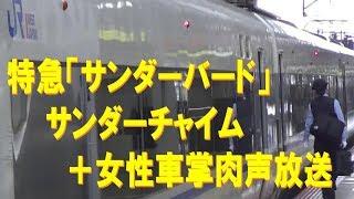 【車内放送】特急サンダーバード10号(683系 女性車掌 サンダーチャイム 京都-大阪)