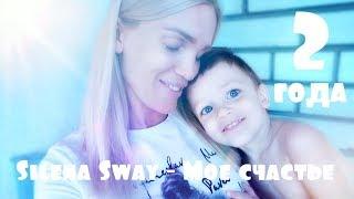 МОЕ СЧАСТЬЕ - SILENA SWAY (в День Рождения 2 года) #SilenaSway_Силена Вселенная