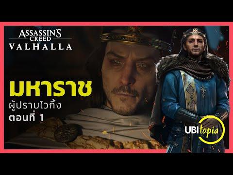 Ubitopia: พระเจ้าอัลเฟรด - มหาราชผู้ปราบไวกิ้ง