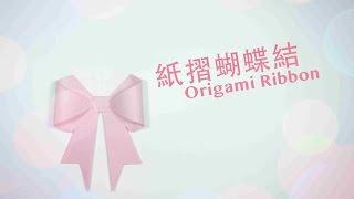 如何摺立體色紙蝴蝶結 Origami ribbon