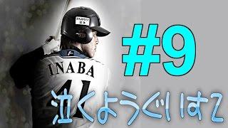 PS3 プロ野球スピリッツ2014 ペナントレースモード 稲葉篤紀を北海道日...