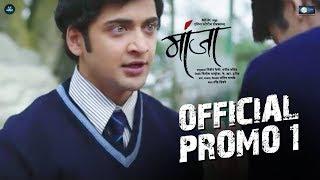Manjha Official Promo 1 | 21 July | Ashvini Bhave | Sumedh | Rohit