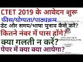 CTET 2019 APPLY NOW/SYLLABUS/FEES/EXAM DATE/LAST YEAR PAPER/ELIGIBLETY in hindi