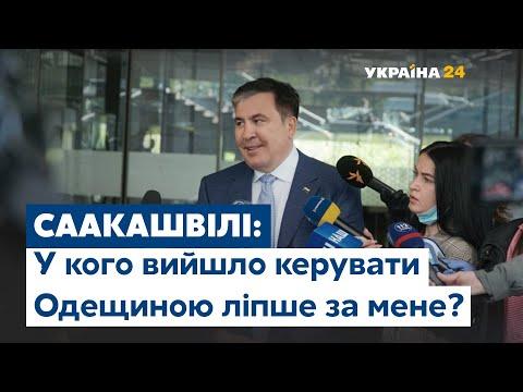Михайло Саакашвілі: повернення