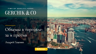 Объёмы в торговле - За и Против. Часть 2. Андрей Гаценко (Angy)