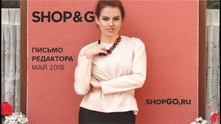 SHOP&GO Письмо редактора Май 2018 Анна Астафьева
