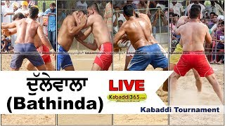 Live Dullewala Bathinda Kabaddi Tournament 20 Mar 2018