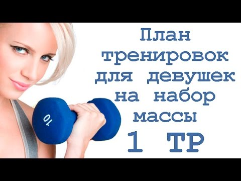 План тренировок для девушек на набор массы (1 тр) - YouTube 7c686198e51