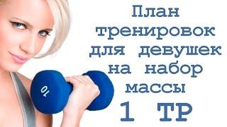 План тренировок для девушек на набор массы (1 тр)