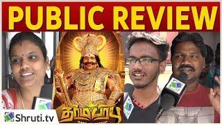 Dharmaprabhu Public Review | Yogi Babu | Dharma Prabhu Movie Review
