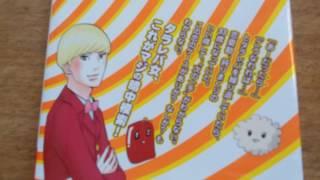 東京タラレバ娘2巻の無料あらすじとネタバレです。 鎌田倫子が金髪男のK...