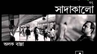 Shomudre-Achi Valo tobu Shada Kalo