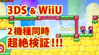 3DS WiiU マリオvs.ドンキーコング 3/19 UP 2機種で同時にどこまででき...