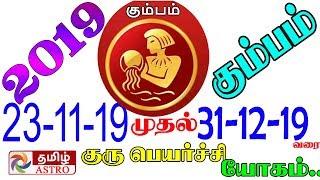 october to December  kumbam Rasi Palan || கும்பம் ராசி மாத பலன் 2019 ||  month prediction 2019