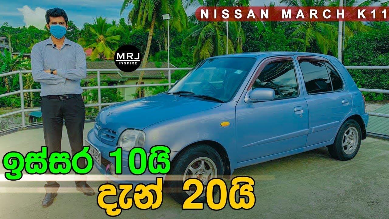 ඉස්සර ලක්ෂ 10 ට තිබ්බ දැන් දෙගුණයක්ට වැඩි Nissan March K11 (Micra) Sinhala Review by MRJ inspire