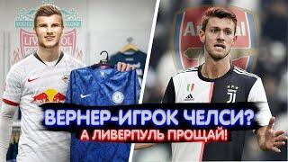 Вернер УЖЕ в Челси Ругани В Арсенал Футбольные Новости