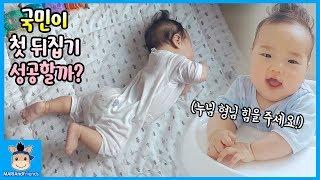 국민아 힘내! 국민 첫 뒤집기 성공할까요? 힘을 주세요 (표정주의ㅋ) ♡ 국민 일상 육아 밀착 중계 놀이 cute baby Vlog | 말이야와 친구들 MariAndFriends