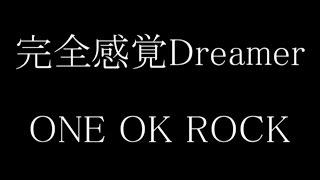 ONE OK ROCK - 完全感覚Dreamer 歌詞&和訳&カタカナ thumbnail