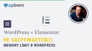 Не загружается Elementor. Memory Limit в WordPress
