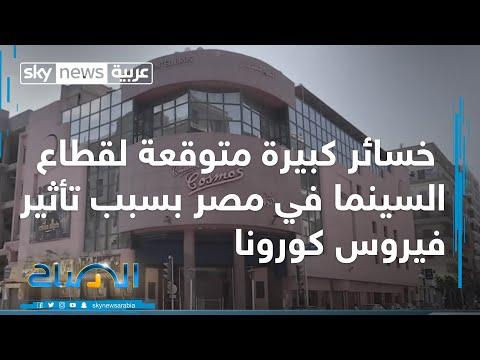 خسائر كبيرة متوقعة لقطاع السينما في مصر بسبب تأثير فيروس كورونا  - 11:01-2020 / 4 / 4