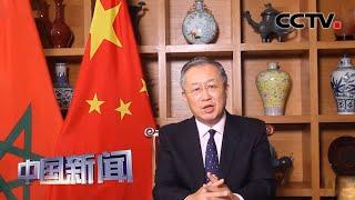 [中国新闻] 中国驻摩洛哥使馆:积极指导抗疫 与在摩侨胞共渡难关 | 新冠肺炎疫情报道