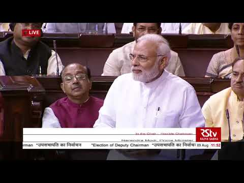 Sh  Narendra Modi's Speech | Election of Deputy Chairman