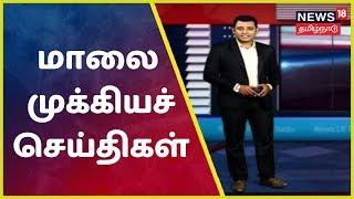 மாலை முக்கியச் செய்திகள் | Top Evening News Today | News18 Tamilnadu | 16.09.2019