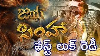 Balakrishna Jayasimha Movie First Look Release Date Fixed | KS Ravi kumar | #NBK102