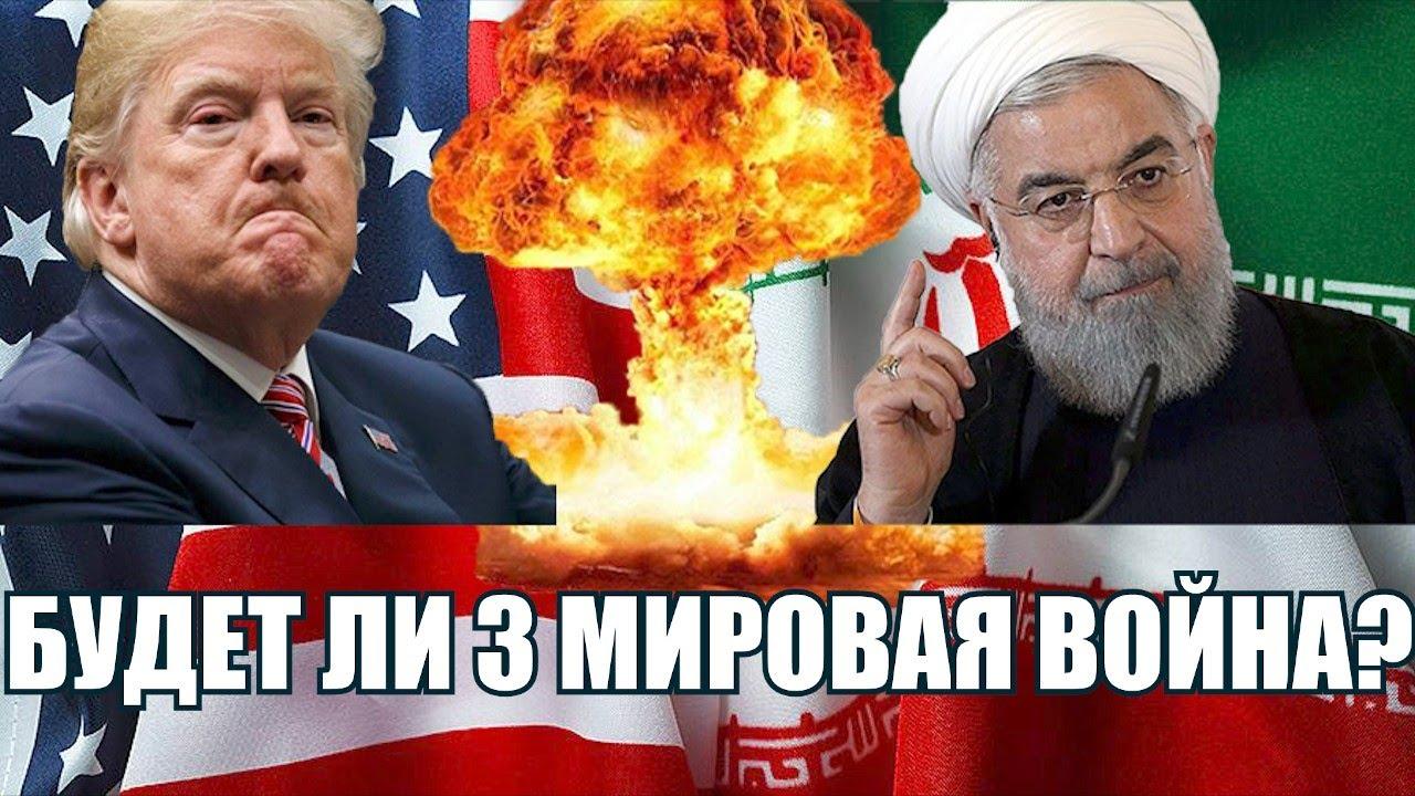 БУДЕТ ЛИ ТРЕТЬЯ МИРОВАЯ ЯДЕРНАЯ ВОЙНА? США ПРОТИВ ИРАНА?