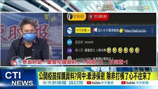 """【每日必看】""""邊境紅燈國""""全世界僅剩7%國家嚴守邊境 台灣列名單中!@中天新聞 20211020"""