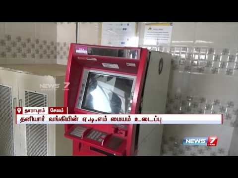 Robbers loots money off private ATM in Salem | News7 Tamil