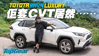 Toyota RAV4 Luxury 好久不見豐田SUV(內附字幕)|TopGear HK 極速誌