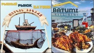 Gruziya oshxona | baliq bozorida Batumi | Gastronomik tur Tavsiya!
